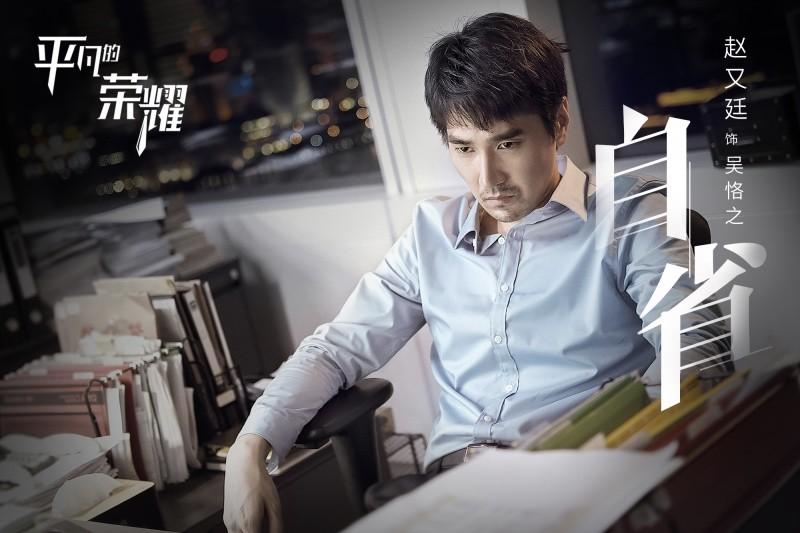 """专访赵又廷:我不是男神,比帅比魅力拼不过""""夜华""""吧"""