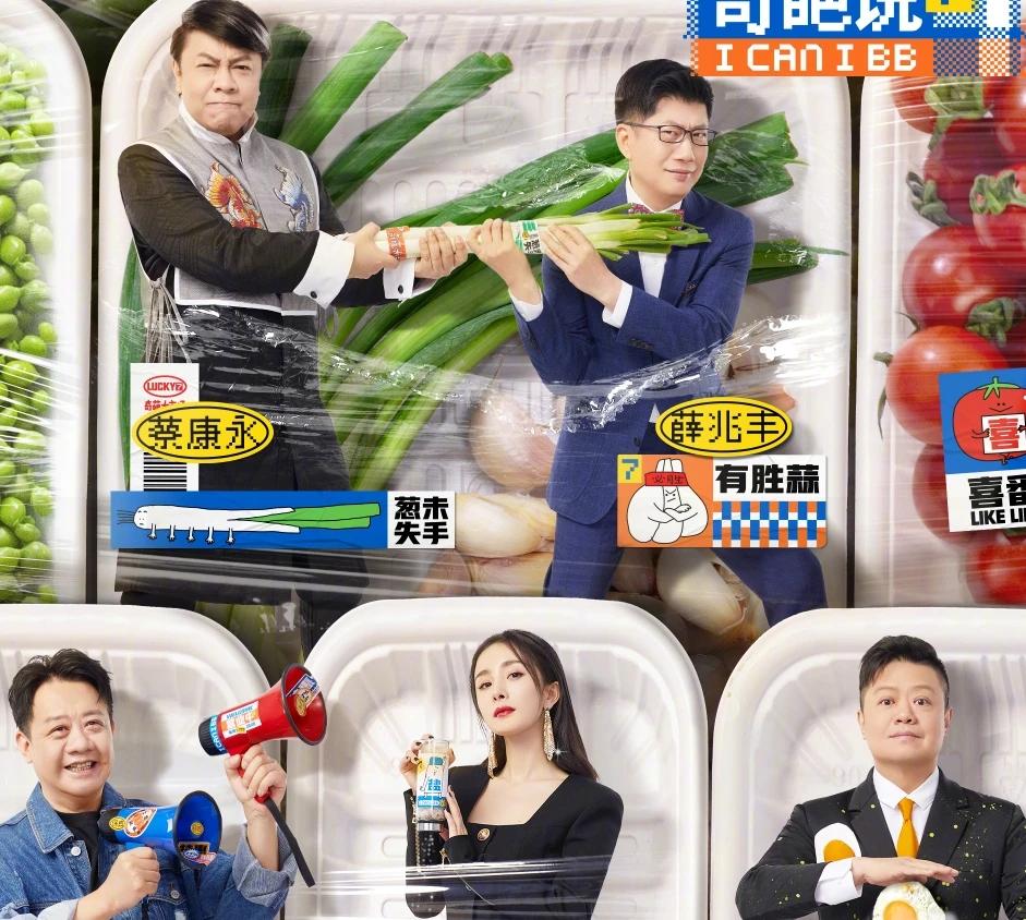 《奇葩说7》导师阵容,蔡康永马东强势回归,还有顶流女艺人加盟