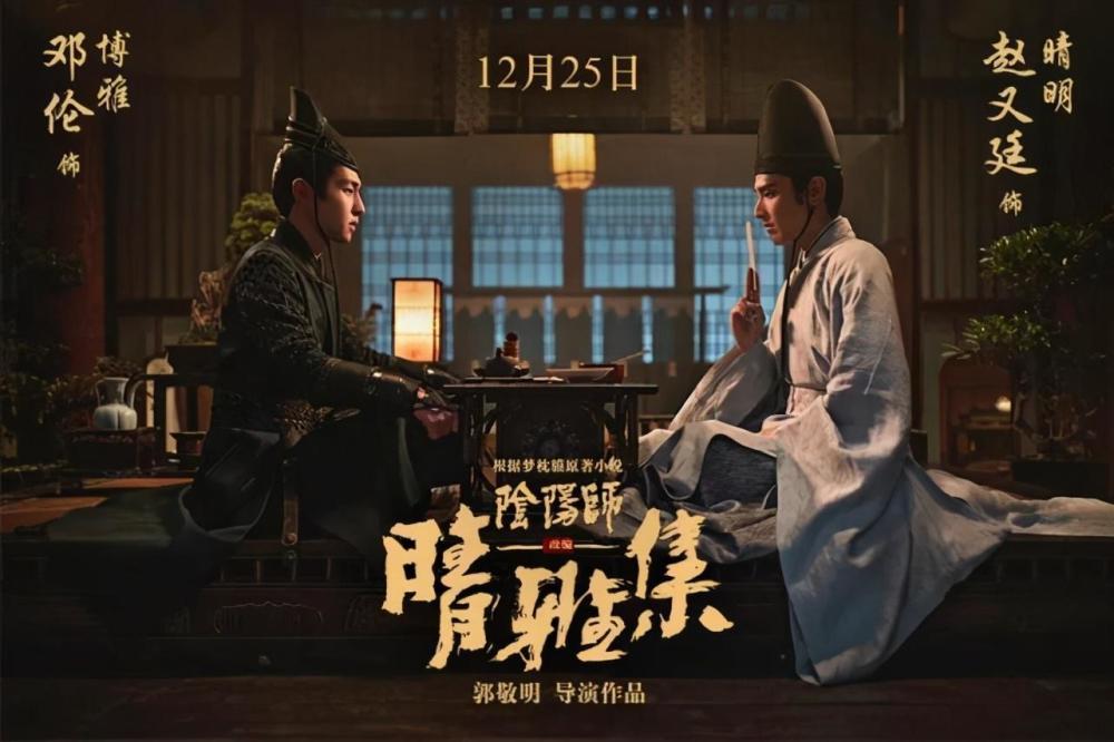 不懂表演和导演的郭敬明,新作《晴雅集》靠赵又廷、邓伦能火吗?